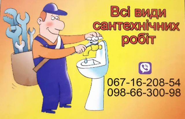 Послуги сантехніка будь якої складності