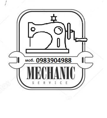 Ремонт швейних машин.