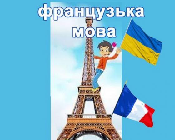 Приватні уроки французької із залученням носія мови для школярів