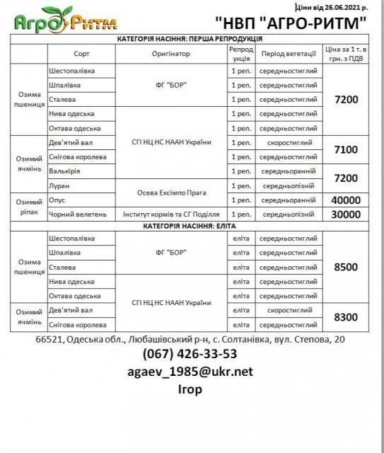 Шечтопалівка 067-426-33-53