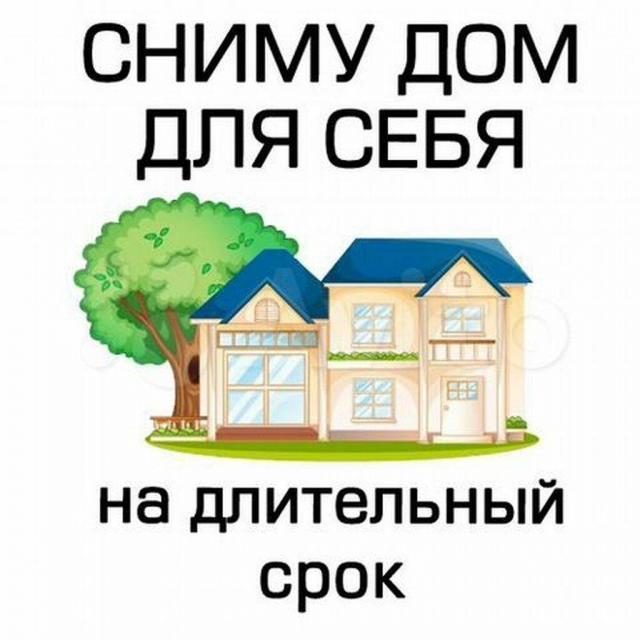 Сниму дом