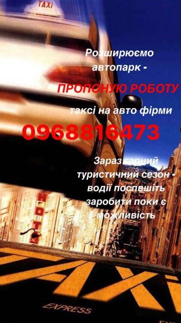 Робота водієм таксі Львів