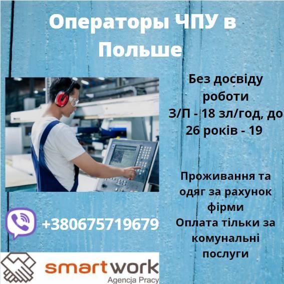 Операори ЧПУ. Польща