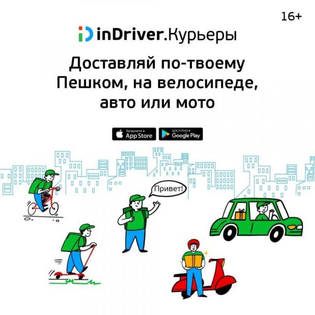 Робота, курьер, такси, грузовик