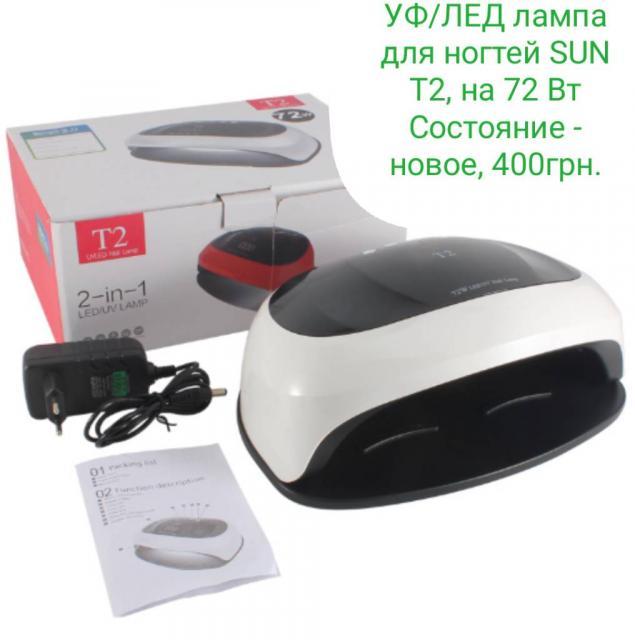 УФ/ЛЕД лампа для ногтей SUN T2, на 72 Вт